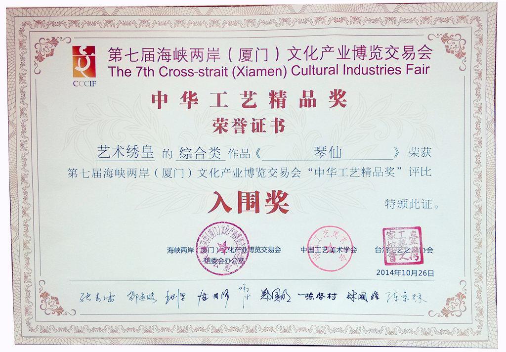 当代东方刺绣艺术研究中心荣誉