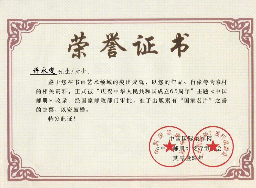 """艺术刺绣名家""""荣誉证书"""